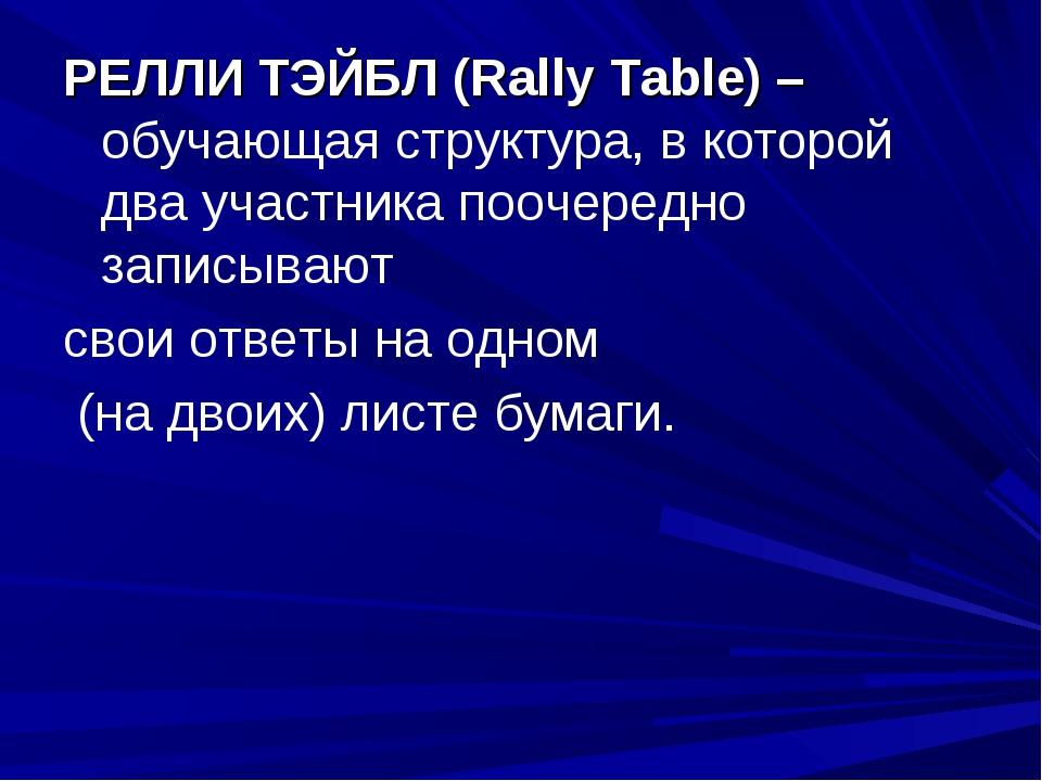 РЕЛЛИ ТЭЙБЛ (Rally Table) – обучающая структура, в которой два участника пооч...