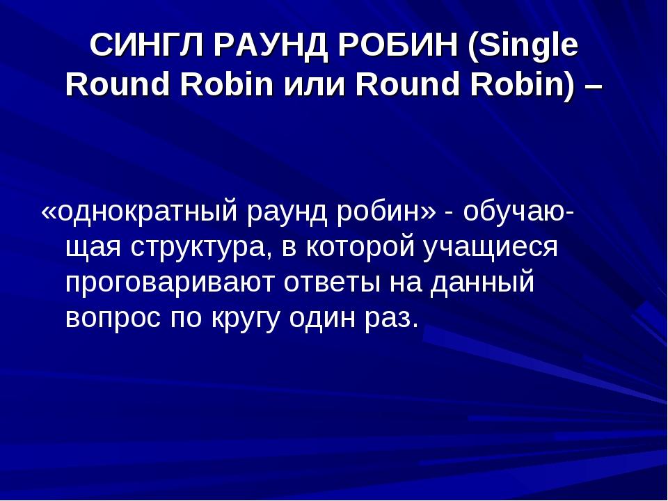 СИНГЛ РАУНД РОБИН (Single Round Robin или Round Robin) – «однократный раунд р...