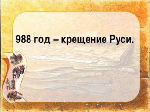 988 год – крещение Руси.