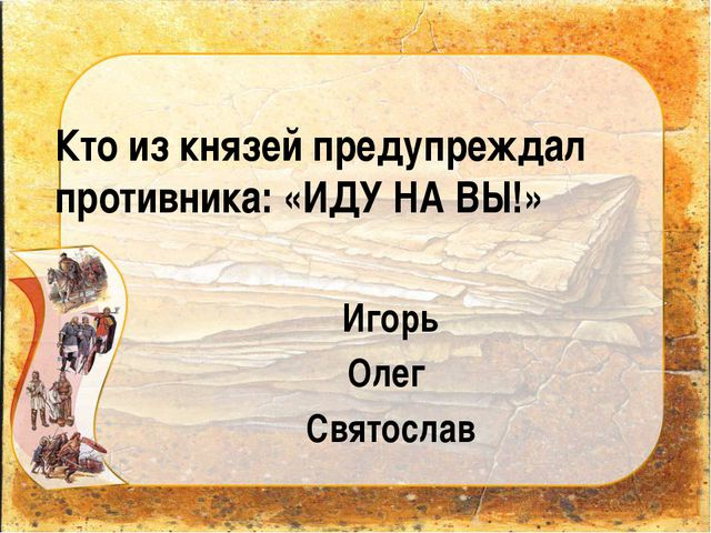 Кто из князей предупреждал противника: «ИДУ НА ВЫ!» Игорь Олег Святослав