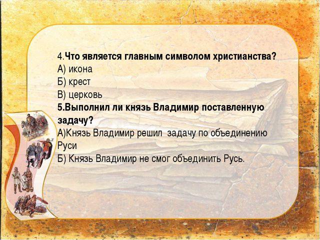 4.Что является главным символом христианства? А) икона Б) крест В) церковь 5....