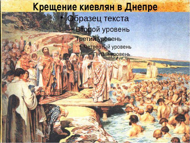 Крещение киевлян в Днепре