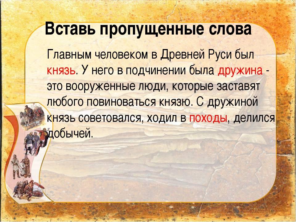 Вставь пропущенные слова Главным человеком в Древней Руси был князь. У него в...