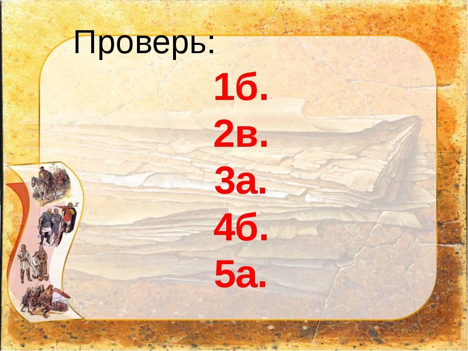 1б. 2в. 3а. 4б. 5а. Проверь: