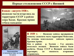 Первые столкновения СССР с Японией В июле – августе 1938 г. японские части вт
