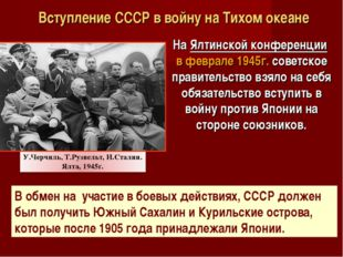 В обмен на участие в боевых действиях, СССР должен был получить Южный Сахали
