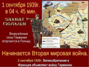 Вооружённые силы Германии вторгаются в Польшу. 3 сентября1939г. Великобрита