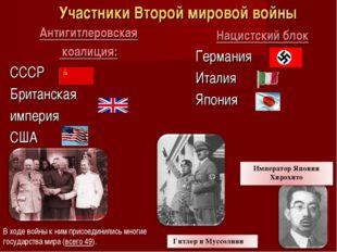 Антигитлеровская коалиция: СССР Британская империя США Участники Второй миров