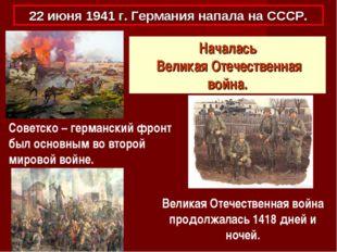 22 июня 1941 г. Германия напала на СССР. Началась Великая Отечественная война