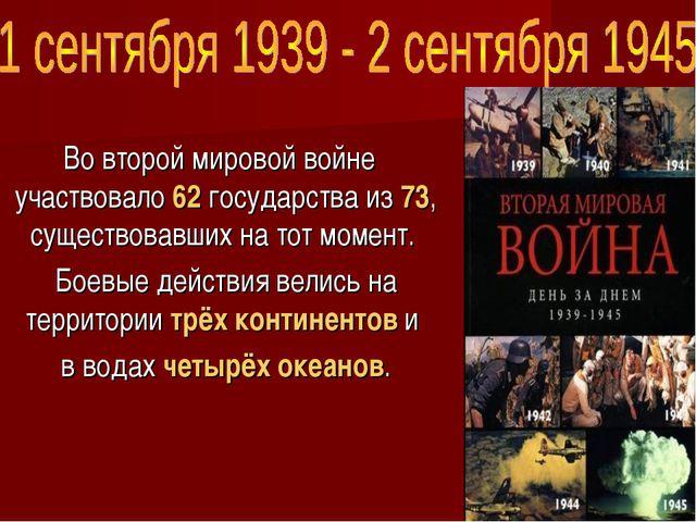 Во второй мировой войне участвовало 62государстваиз 73, существовавших на т...
