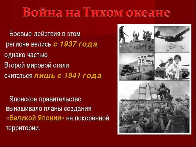 Боевые действия в этом регионе велись с 1937 года, однако частью Второй мир...