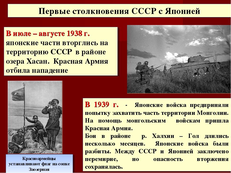 Первые столкновения СССР с Японией В июле – августе 1938 г. японские части вт...