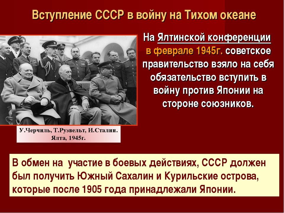 В обмен на участие в боевых действиях, СССР должен был получить Южный Сахали...