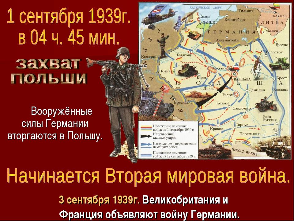 Вооружённые силы Германии вторгаются в Польшу. 3 сентября1939г. Великобрита...