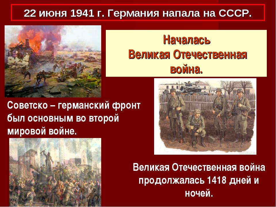 22 июня 1941 г. Германия напала на СССР. Началась Великая Отечественная война...