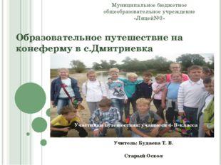 Образовательное путешествие на конеферму в с.Дмитриевка Муниципальное бюджетн
