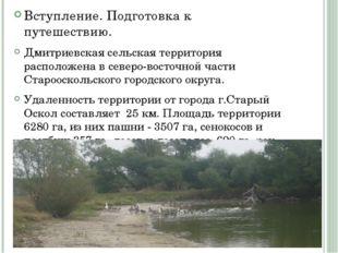 Вступление. Подготовка к путешествию. Дмитриевская сельская территория распол