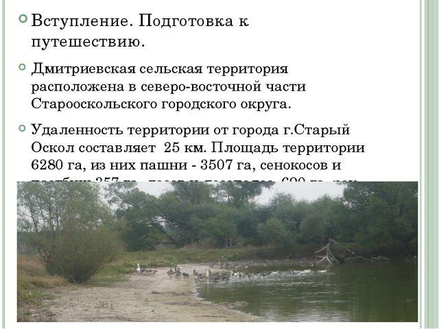 Вступление. Подготовка к путешествию. Дмитриевская сельская территория распол...