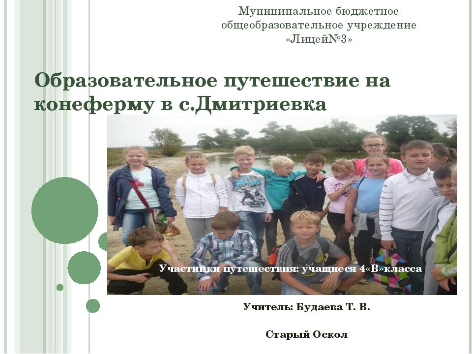 Образовательное путешествие на конеферму в с.Дмитриевка Муниципальное бюджетн...
