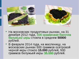 На московских продуктовых рынках, на 31 декабря 2012 года, 500 граммовая бано