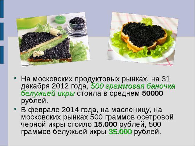 На московских продуктовых рынках, на 31 декабря 2012 года, 500 граммовая бано...