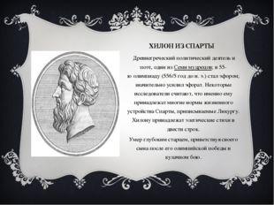 ХИЛОН ИЗ СПАРТЫ Древнегреческийполитический деятель и поэт, один изСеми му