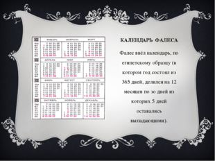 КАЛЕНДАРЬ ФАЛЕСА Фалес ввёл календарь, по египетскому образцу (в котором год