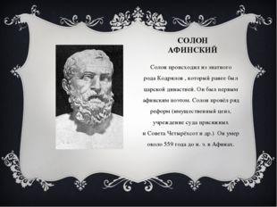СОЛОН АФИНСКИЙ Солон происходил из знатного родаКодрилов , который ранее бы