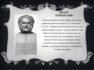БИАНТ ПРИЕНСКИЙ Родился вионийскомгородеПриена, сын Тевтама; приблизительн