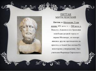 ПИТТАК МИТИЛЕНСКИЙ ПиттакизМитилены. Годы жизни 651дон.э.—569дон.
