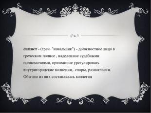 """Эсимнет- (греч. """"начальник"""") - должностное лицо в греческом полисе , наделен"""