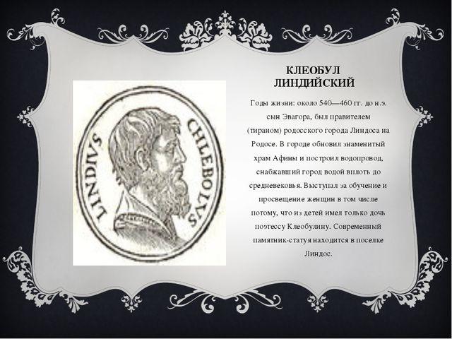 КЛЕОБУЛ ЛИНДИЙСКИЙ Годы жизни: около 540—460гг. до н.э. сын Эвагора, был пра...