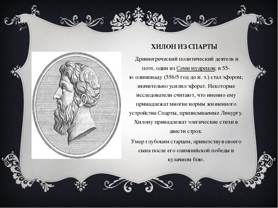 ХИЛОН ИЗ СПАРТЫ Древнегреческийполитический деятель и поэт, один изСеми му...