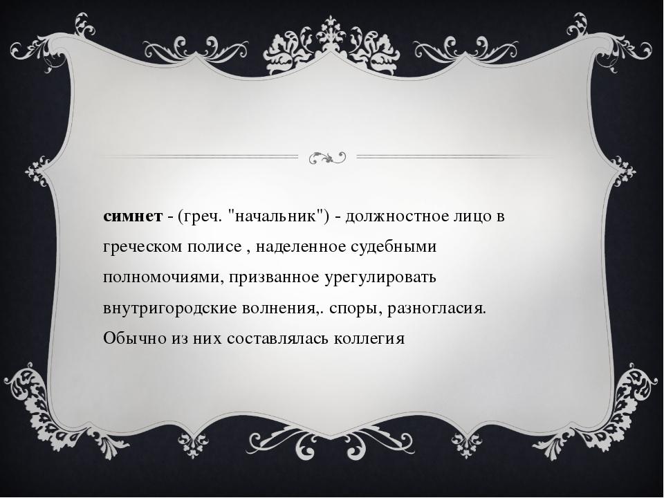 """Эсимнет- (греч. """"начальник"""") - должностное лицо в греческом полисе , наделен..."""