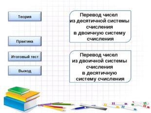 Перевод чисел из десятичной системы счисления в двоичную систему счисления Пе