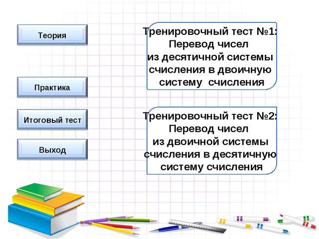 Тренировочный тест №1: Перевод чисел из десятичной системы счисления в двоичн...