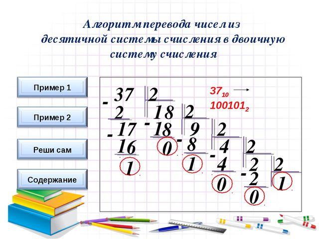 3710 1001012 Алгоритм перевода чисел из десятичной системы счисления в двоичн...