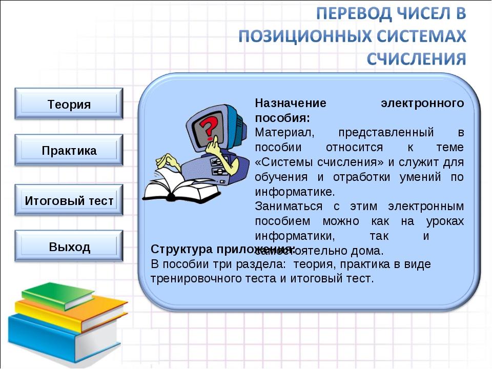 Назначение электронного пособия: Материал, представленный в пособии относится...
