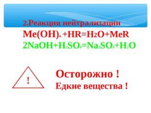 2.Реакция нейтрализации Ме(ОН)n +HR=H2O+MeR 2NaOH+H2SO4=Na2SO4+H2O ! Осторожн
