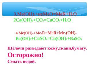 3.Ме(ОН)n+неМеО=МеR+H2O 2Ca(OH)2+CO2=CaCO3+H2O 4.Ме(ОН)n+Me1R=MeR+Me1(OH)n Ba