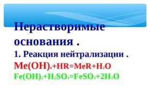 Нерастворимые основания . 1. Реакция нейтрализации . Ме(ОН)n+HR=MeR+H2O Fe(OH