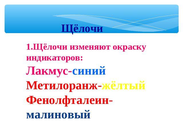 Щёлочи 1.Щёлочи изменяют окраску индикаторов: Лакмус-синий Метилоранж-жёлтый...