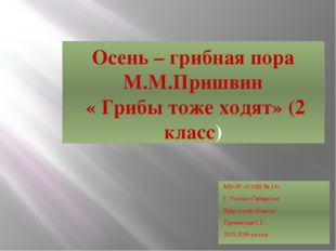 Осень – грибная пора М.М.Пришвин « Грибы тоже ходят» (2 класс) МБОУ «СОШ № 13