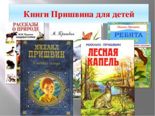 Книги Пришвина для детей