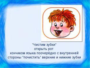 """""""Чистим зубки"""" открыть рот кончиком языка поочерёдно с внутренней стороны """"по"""