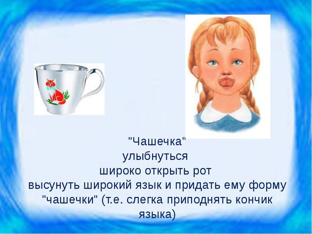 """""""Чашечка"""" улыбнуться широко открыть рот высунуть широкий язык и придать ему ф..."""