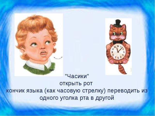 """""""Часики"""" открыть рот кончик языка (как часовую стрелку) переводить из одного..."""