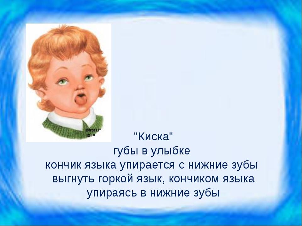 """""""Киска"""" губы в улыбке кончик языка упирается с нижние зубы выгнуть горкой язы..."""