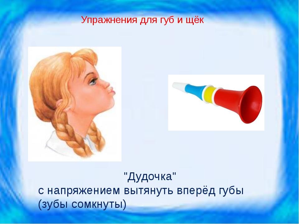 """Упражнения для губ и щёк """"Дудочка"""" с напряжением вытянуть вперёд губы (зубы..."""