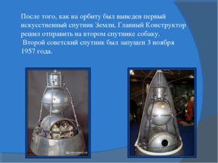 После того, как на орбиту был выведен первый искусственный спутник Земли, Гла